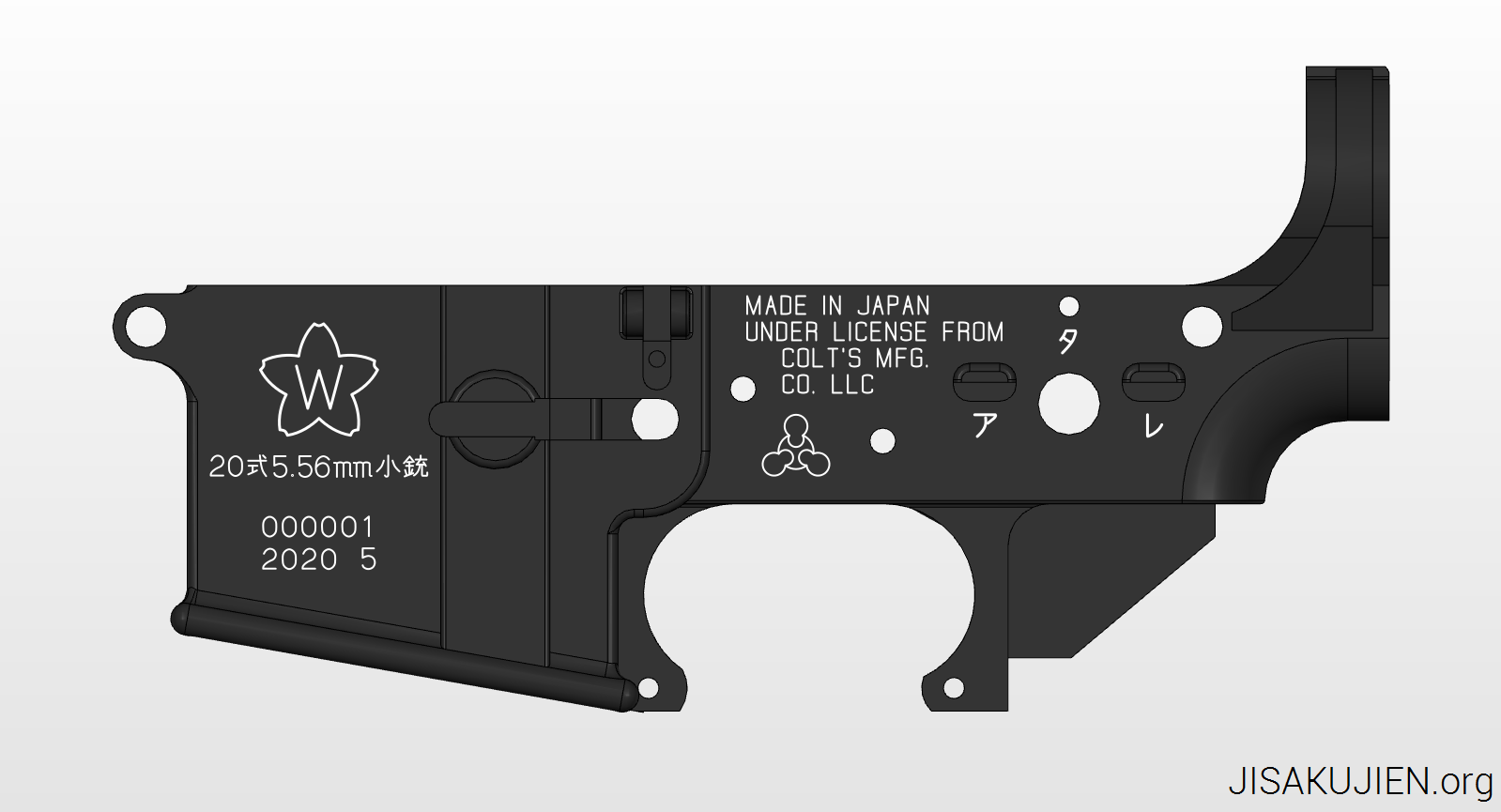Japanese-Howa-M4A1-Lower-Receiver