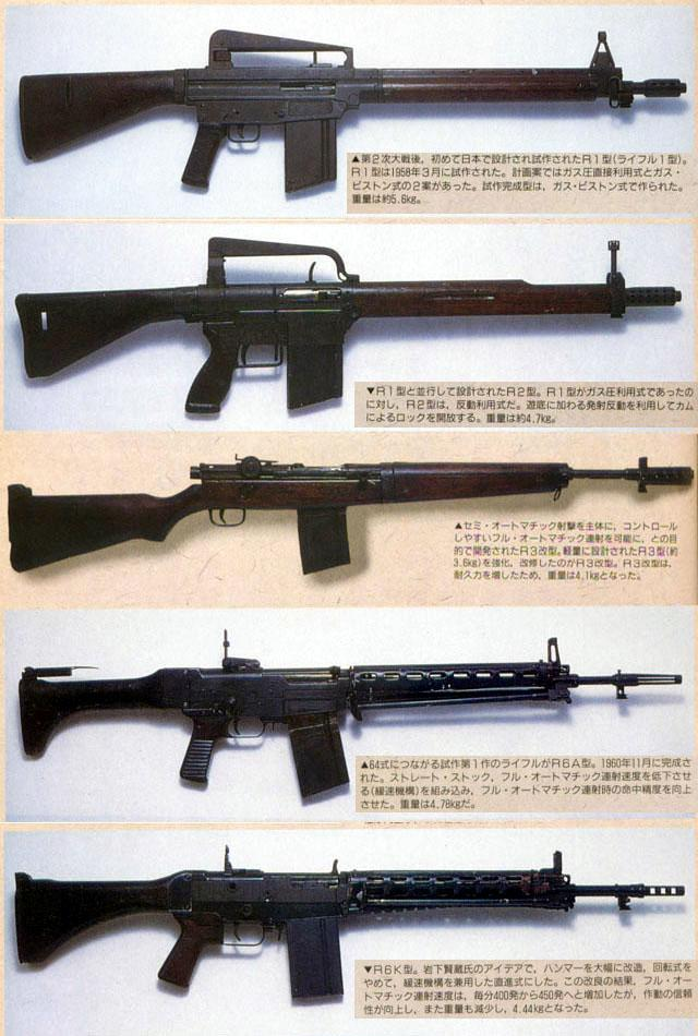 Howa-Type-64-Prototypes